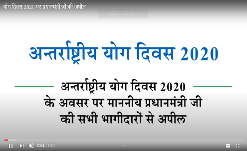 Prime Minister Appeal On Yoga 2020
