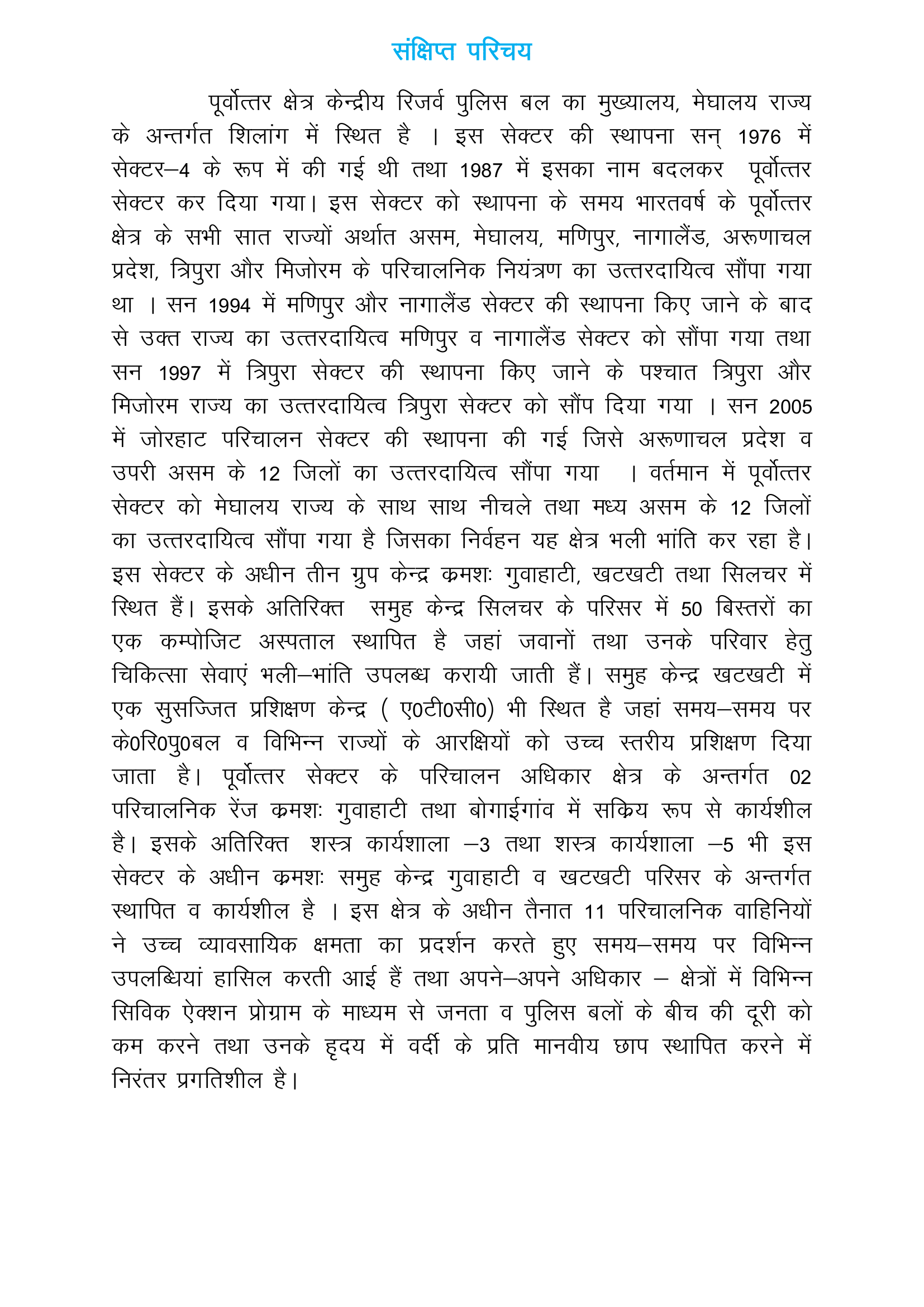 hindi about sector